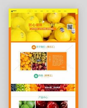简洁水果销售介绍电脑网页模板织梦模板