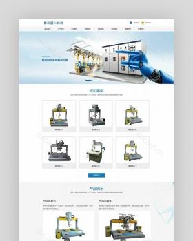 智能机械设备生产公司网站织梦模板
