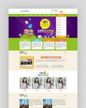 一对一课程教育培训dedecms织梦网站模板