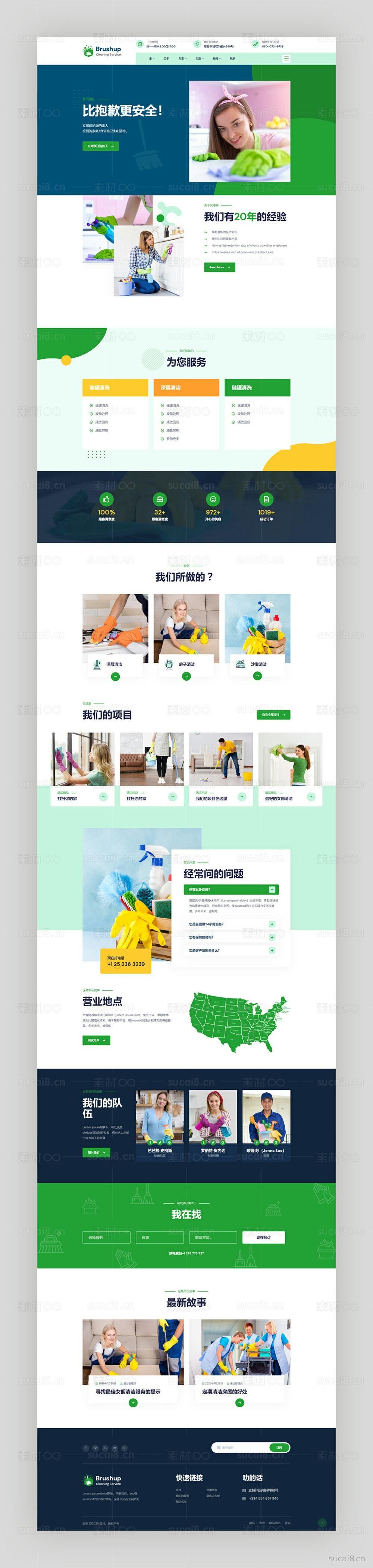 洗涤清洁服务公司网站模板