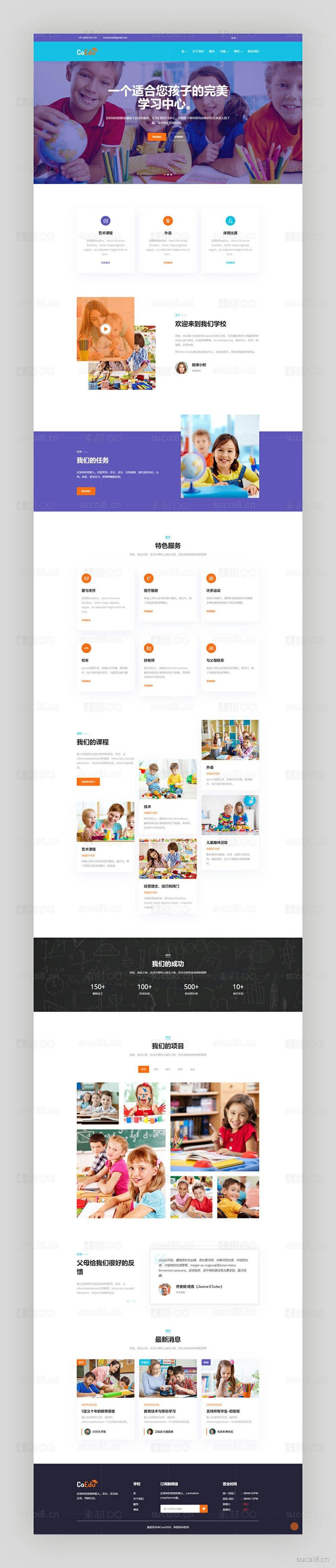 多功能学校教育官方网站HTML5模板